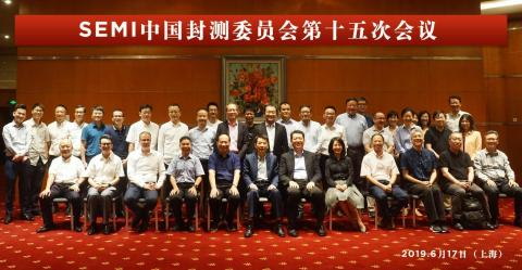 Group-photo-15th-semi-china-assembly-test-committee-meeting