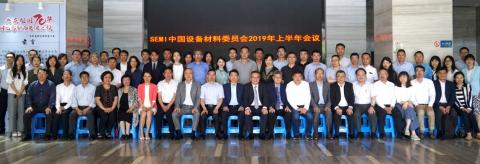 SEMI-China-Equipment-Material-Committee